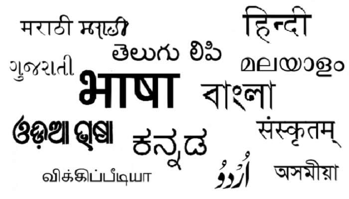 indian-languages